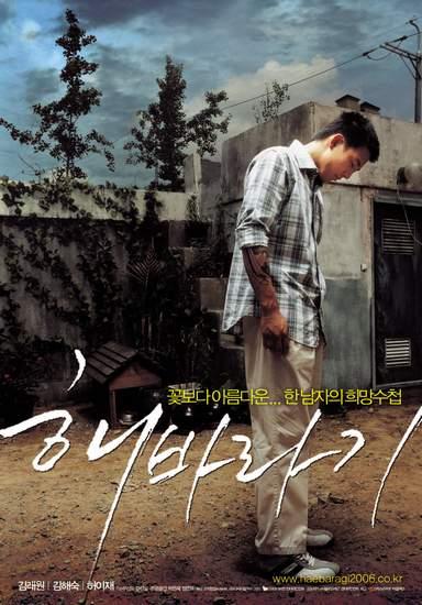 Sunflower 2006 Korena Movie Review Aparoo