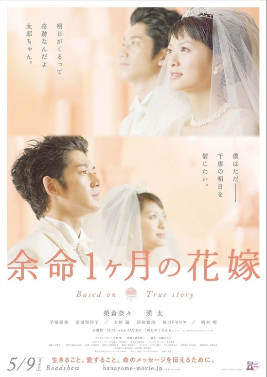 april bride poster jap