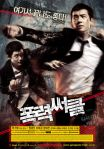 gangster high poster 1
