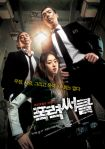 gangster high poster 2