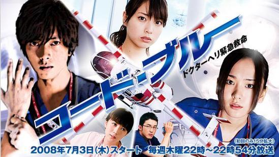 code blue season 1