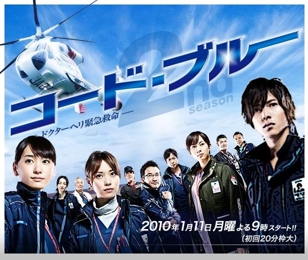 Code Blue Drama Code Blue Stars Popular Yampai