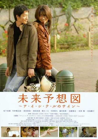 Mirai yosouzu cover