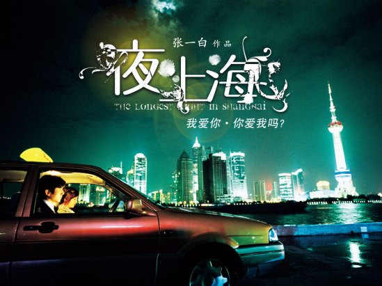 the longest night in shanghai 1