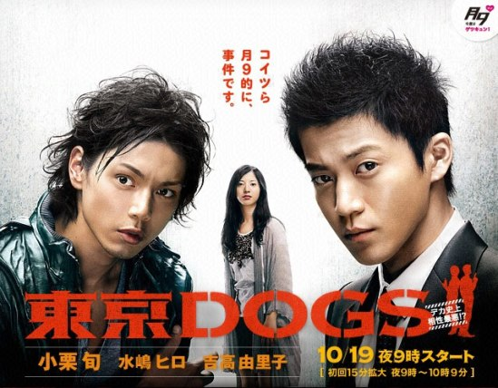tokyo dogs banner