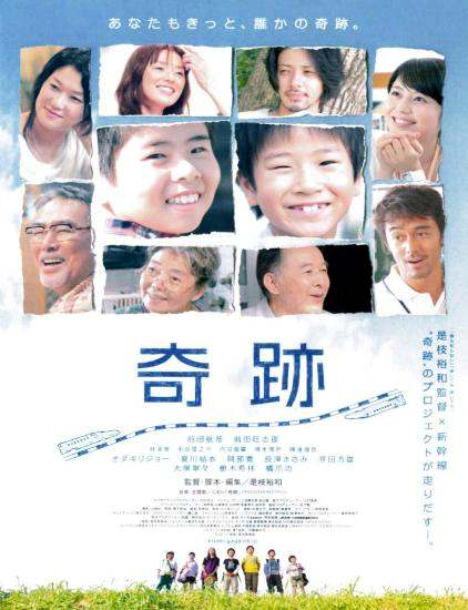 kiseki poster