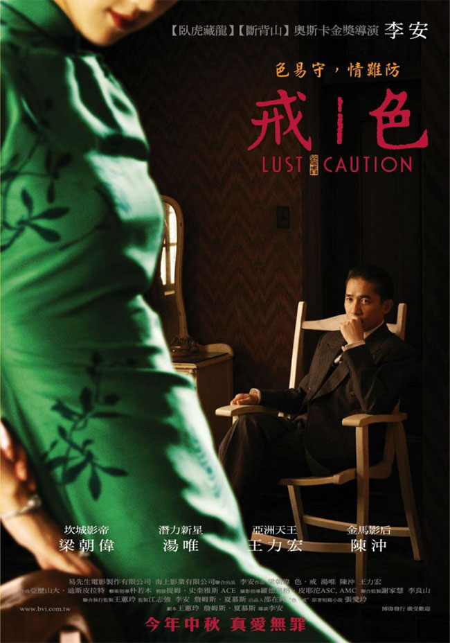 a review of lust caution a 2007 erotic espionage thriller film by ang lee Ang lee celebrates golden success of lust,  director ang lee's latest film, lust caution  film lust, caution -- an erotic tale of espionage and.