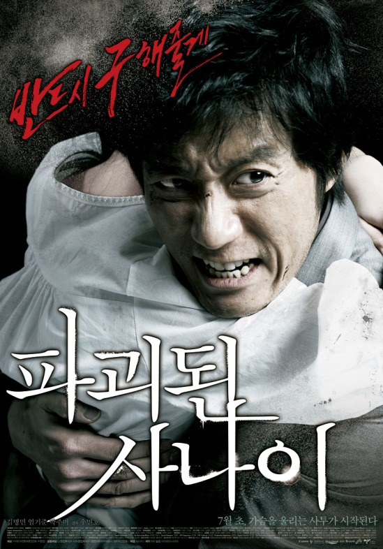 man of vendetta poster
