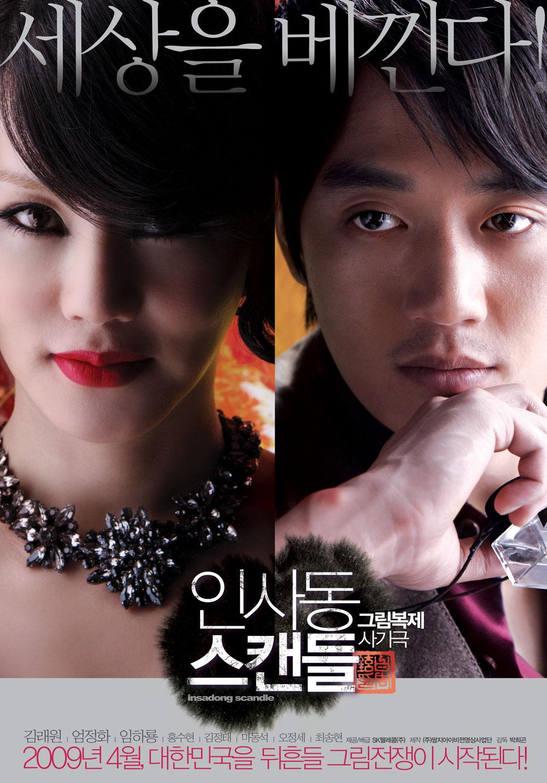 Scandal korean movie actress homevideo 2