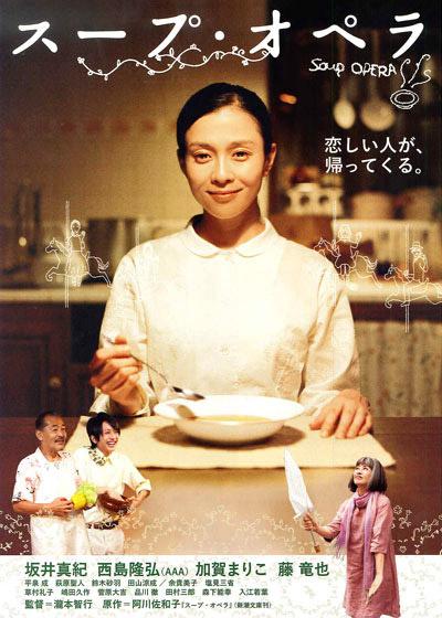 soup opera poster