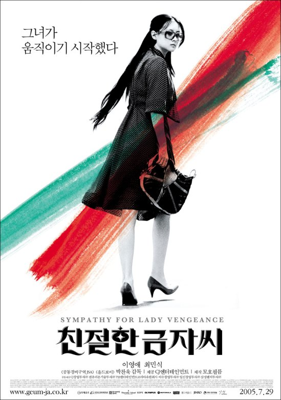 lady vengeance poster 1